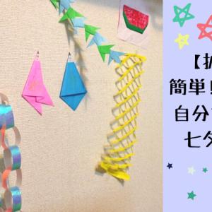 【折り紙】簡単!子どもが自分で作れる七夕飾り☆