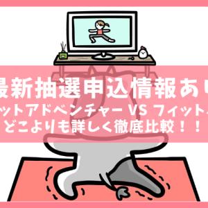 【最新抽選申込情報あり】リングフィットアドベンチャー VS フィットボクシング どこよりも詳しく徹底比較!!