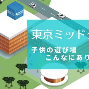 【東京ミッドタウン】子供の遊び場、こんなにあります!!