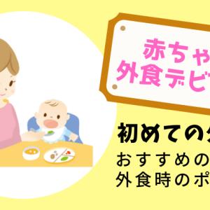 【赤ちゃん外食デビュー】初めての外食!おすすめの場所と外食時のポイント