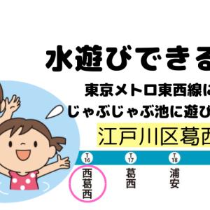 【水遊びできる公園】東京メトロ東西線に乗ってじゃぶじゃぶ池に遊びに行こう!江戸川区葛西地区編