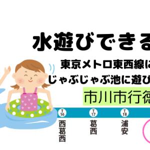 【水遊びできる公園】東京メトロ東西線に乗ってじゃぶじゃぶ池に遊びに行こう!市川市行徳地区