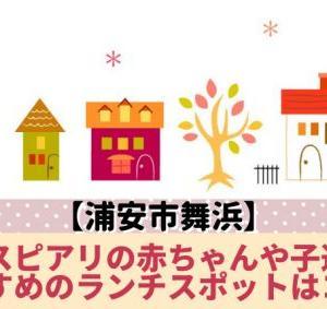 【浦安市舞浜】イクスピアリの赤ちゃんや子連れにおすすめのランチスポットはココ!