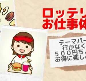 【ロッテリアお仕事体験】テーマパークに行かなくても500円ちょっとでお得に楽しめます!