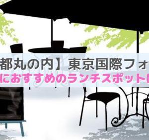 【東京都丸の内】東京国際フォーラムの赤ちゃんや子連れにおすすめのランチスポットはココ!