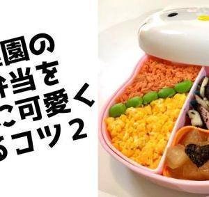 幼稚園のお弁当を簡単に可愛く作るコツ2