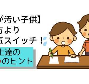 【字が汚い子供】直し方よりやる気スイッチ!文字上達の3つのヒント