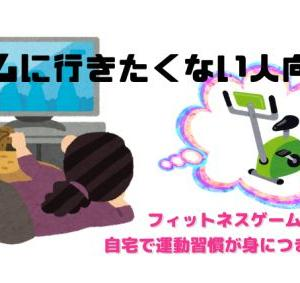 【ジムに行きたくない人向け】フィットネスゲームなら自宅で運動習慣が身につきます!!