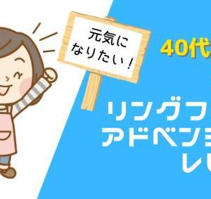 40代小学生ママの【リングフィットアドベンチャー レビュー】元気になりたい!