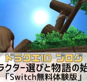 【ドラクエ10 ブログ】キャラクター選びと物語の始まり「Switch無料体験版」