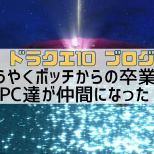【ドラクエ10 ブログ】ようやくボッチからの卒業。NPC達が仲間になった!