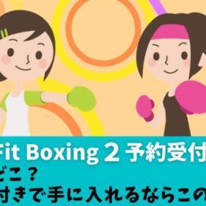【Fit Boxing 2予約受付中】最安はどこ?特典付きで手に入れるならこのお店!