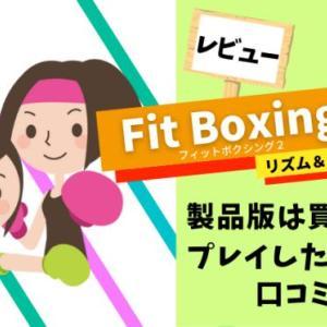 【フィットボクシング2 レビュー】製品版は買うべき?プレイした感想と口コミを紹介!