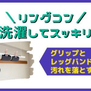 【リングコン】洗濯してスッキリ!グリップとレッグバンドの汚れを落とす方法