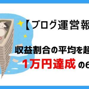 【ブログ運営報告】収益割合の平均を超えた!1万円達成の6ヵ月目