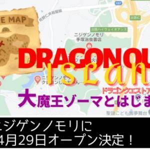 【ドラゴンクエストアイランド】淡路島ニジゲンノモリに2021年4月29日オープン決定!