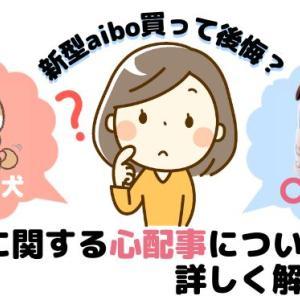 新型aibo買って後悔?購入に関する心配事について詳しく解説!!