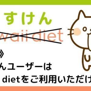 kawaii dietであすけんユーザーの登録方法は?データ移行はできる?