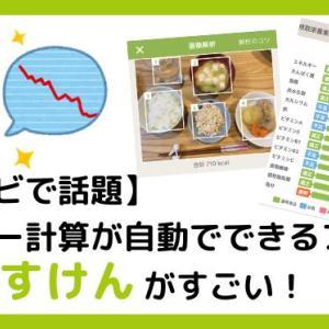 【テレビで話題】カロリー計算が自動でできるアプリ『あすけん』がすごい!