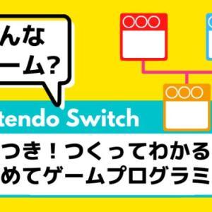 Switch【ナビつき!つくってわかる はじめてゲームプログラミング】はどんなゲーム?