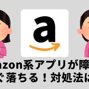 Amazon系アプリが障害ですぐ落ちる!対処法は?