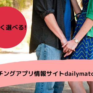 dailymatchで自分に合ったマッチングアプリを見つけよう!
