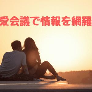 マッチングアプリ選びは恋愛会議がおすすめ!恋愛会議を徹底紹介!