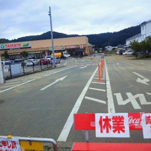 台風19号の二次被害