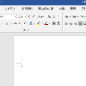 office365 Word メイリオ 行間を狭くする方法