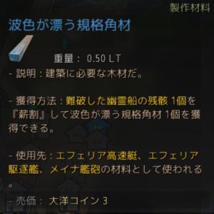 75話 駆逐艦の青装備製作開始!!