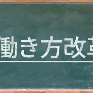 変形時間労働制は教師を殺す