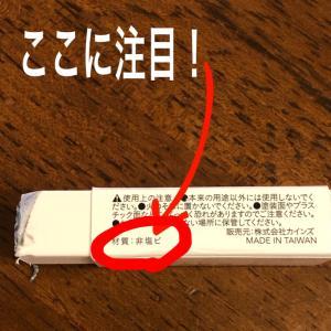 【脱プラ生活】消しゴムを脱プラする第2弾!