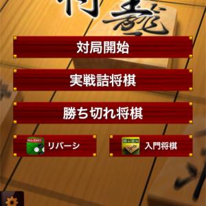 お世話になってます。おすすめの将棋アプリ!その1
