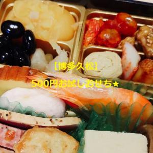 【博多久松】おせちお試し500円の感想!子供も食べられるお品はある?