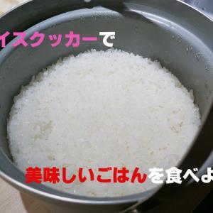 ユニフレームのライスクッカーで美味しいご飯を炊こう。