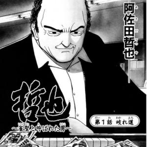 さよなら昭和の伝説