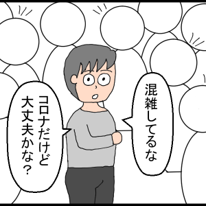 最近の4コマ漫画