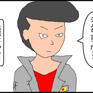 どーゆーこと?な4コマ漫画
