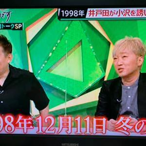 スピードワゴン❷名古屋NSC出身❗️井戸田が小沢を名古屋から東京へ運ぶが、吉本の劇場は閉鎖へ❗️