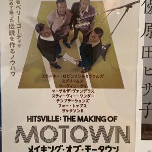 映画【メイキング・オブ・モータウン】ゴーディはワンマンだから、ダイアナロス、スティービーを生んだ