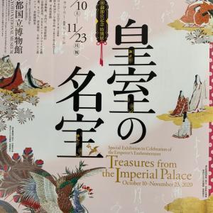 京都国立博物館での御即位特別展【皇室の名宝】令和の世を迎え、天皇家の御物が東京以外での公開初❗️