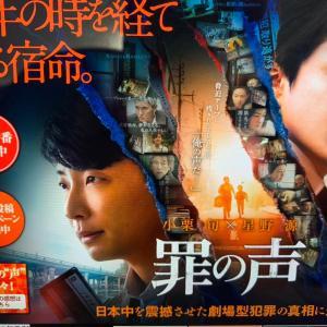 映画【罪の声】原作者・塩田武士はグリコ森永事件で録音された児童の声を知り、30年かけて小説に❗️
