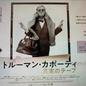 映画【トルーマン・カポーティ 真実のテープ】ゲイ、早熟の天才、スキャンダルと三島由紀夫そっくり❗️