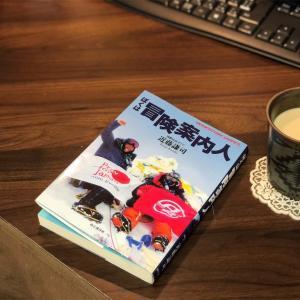ハセツネ前に近藤謙司さんの本を読んでいました。