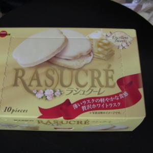 「ラシュクーレ(RASUCRE)」は、あの有名洋菓子に似てる?