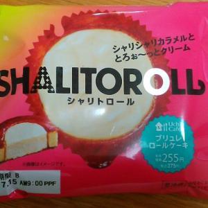 ローソン『シャリトロール』を食べました