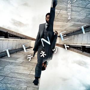 『テネット』(映画)を観ました。難解だ…。