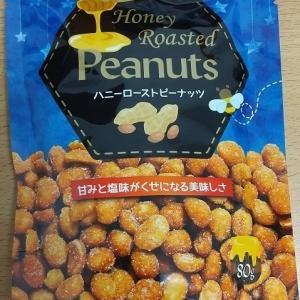 『ハニーローストピーナッツ』がなんだか美味しい