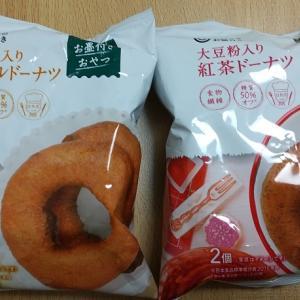 『大豆粉入りドーナツ』(西友)を試してみた
