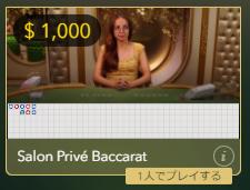 ベラジョンカジノのライブバカラ
